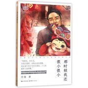 那时候我还很小很小/中国当代儿童文学名家经典作品/心阅读文丛