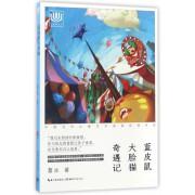 蓝皮鼠大脸猫奇遇记/中国当代儿童文学名家经典作品/心阅读文丛
