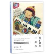 我们楼的小家伙/中国当代儿童文学名家经典作品/心阅读文丛
