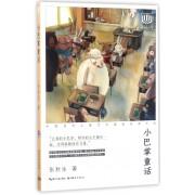 小巴掌童话/中国当代儿童文学名家经典作品/心阅读文丛