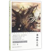 毒蜘蛛之死/中国当代儿童文学名家经典作品/心阅读文丛