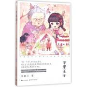 苹果王子/中国当代儿童文学名家经典作品/心阅读文丛