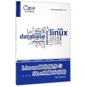 Linux网络服务与Shell脚本攻略/云计算工程师系列