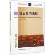 食品专用油脂(高等学校油脂工程专业教材)