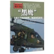 黑鹰(全能直升机的特性装备和发展史海上力量)