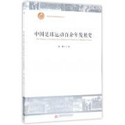 中国足球运动百余年发展史/中国近代体育专项史丛书