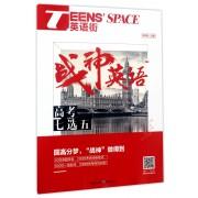 高考七选五/战神英语TEENS'SPACE英语街