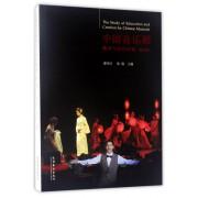 中国音乐剧教学与创作研究(第5辑)