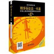 刑事诉讼法一本通(中华人民共和国刑事诉讼法总成(第12版2017最新修正版)