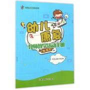 幼儿康复教师教学活动手册/幼儿康复系列丛书