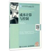 成本计算与控制(工业和信息化高职高专十三五规划教材)