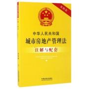 中华人民共和国城市房地产管理法注解与配套(第4版)