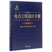 电力工程设计手册(工程测绘)(精)