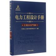 电力工程设计手册(工程水文气象)(精)