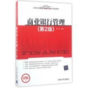 商业银行管理(第2版高等院校财政金融专业应用型教材)