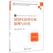 MSP430单片机原理与应用(嵌入式与工业控制技术高等学校电子信息类专业系列教材)