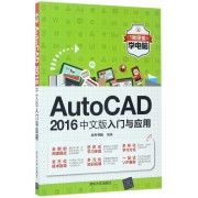 AutoCAD2016中文版入门与应用/微课堂学电脑