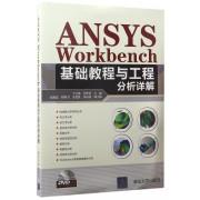ANSYS Workbench基础教程与工程分析详解(附光盘)