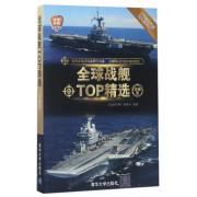 全球战舰TOP精选(珍藏版)/全球武器精选系列