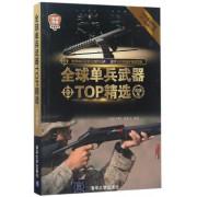 全球单兵武器TOP精选(珍藏版)/全球武器精选系列