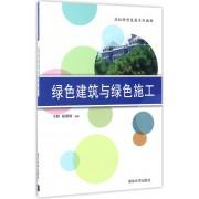 绿色建筑与绿色施工(高校转型发展系列教材)