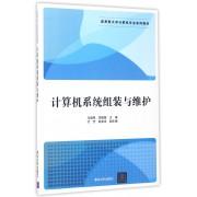 计算机系统组装与维护(应用型大学计算机专业系列教材)