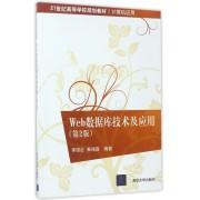 Web数据库技术及应用(计算机应用第2版21世纪高等学校规划教材)