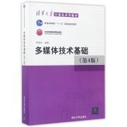 多媒体技术基础(第4版清华大学计算机系列教材北京高等教育精品教材)