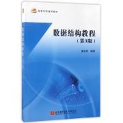 数据结构教程(第3版高等学校通用教材)