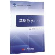 基础数学(上高等职业教育十三五规划教材)