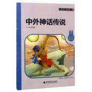 中外神话传说(美绘注音版)/儿童启蒙故事经典