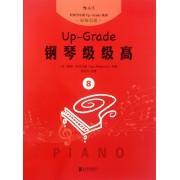 钢琴级级高(8原版引进)/轻松学乐器Up-Grade系列