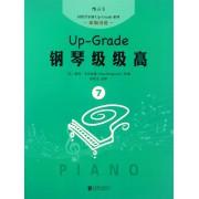 钢琴级级高(7原版引进)/轻松学乐器Up-Grade系列