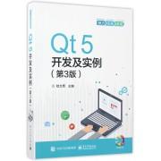 Qt5开发及实例(附光盘第3版)