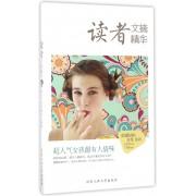 读者文摘精华(超人气女孩最有人情味)/做最好的女生系列