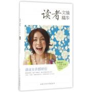 读者文摘精华(谁说女孩都娇弱)/做最好的女生系列
