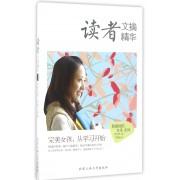 读者文摘精华(完美女孩从学习开始)/做最好的女生系列