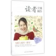 读者文摘精华(为别人撑开一把伞)/做最好的女生系列