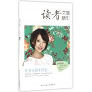 读者文摘精华(优雅女孩不慌张)/做最好的女生系列