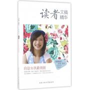 读者文摘精华(自信女孩最美丽)/做最好的女生系列