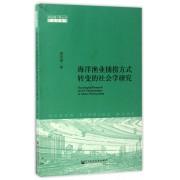 海洋渔业捕捞方式转变的社会学研究/哈尔滨工程大学社会学丛书