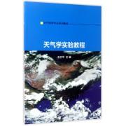 天气学实验教程(大气科学专业系列教材)