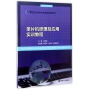 单片机原理及应用实训教程(21世纪应用型本科院校规划教材)