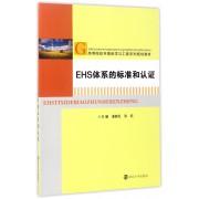 EHS体系的标准和认证(高等院校环境科学与工程系列规划教材)