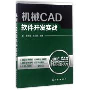 机械CAD软件开发实战