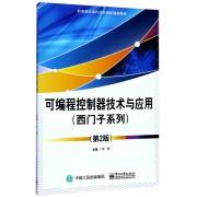 可编程控制器技术与应用(西门子系列第2版职业教育课程改革创新规划教材)