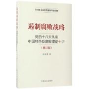 遏制腐败战略(党的十八大以来中国特色反腐败理论十讲修订版)