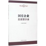 国有企业反腐警示录/国企廉洁教育丛书