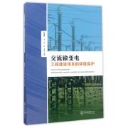 交流输变电工程建设项目的环境保护