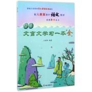 初中文言文学习一本全(配人教版初中语文教材)